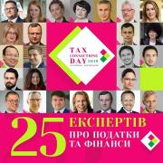 Форуму Tax Connections Day 2019